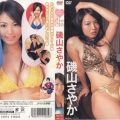 TSDV 41032 120x120 - [TSDV-41032] 磯山さやか Sayaka Isoyama – Choo Choo