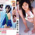 TSDV 41211 120x120 - [TSDV-41211] 長野せりな Serina Nagano – Pure Smile