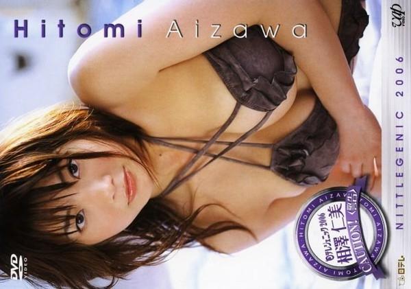 VPBF 12624 - [VPBF-12624] 相澤仁美 Hitomi Aizawa – 日テレジェニック2006