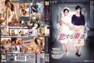 [ADN-012] 恋する妻達2 澤村レイコ KAORI 大人のドラマ 看護婦 にしの辰夫 Nurse 人妻