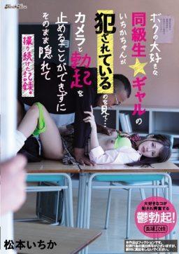 BLK 468 256x362 - [BLK-468] ボクの大好きな同級生ギャルのいちかちゃんが犯●れているのを見て…カメラと勃起を止めることができずにそのまま隠れて撮り続けた記録。 松本いちか Kira (hosi) Kira Black Gal Solowork Matsumoto Ichika Gal ギャル