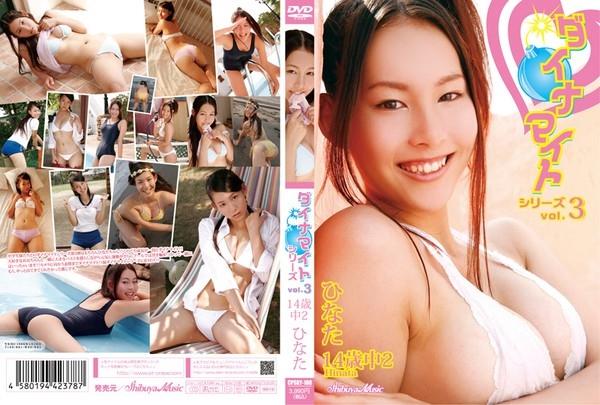 CPSKY 188 - [CPSKY-188] ひなた Hinata – ダイナマイト シリーズ Vol.3