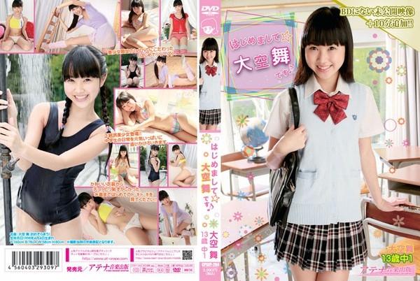 CPSKY 264 - [CPSKY-264] 大空舞 Mai Ozora – はじめまして☆大空舞です