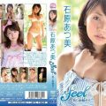 ENFD 5185 120x120 - [ENFD-5185] 石原あつ美 Atsumi Ishihara – 熱い胸騒ぎ