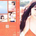 EPXE 5076 120x120 - [EPXE-5076] 譜久村聖 Mizuki Fukumura – 夕映え