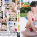ICDV 30240 120x120 - [ICDV-30240] 星野希 Nozomi Hoshino – のぞみのアイランド