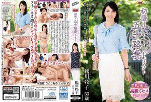 [JRZD-991] 初撮り五十路妻ドキュメント 鶴川牧子 中出し Documentary センタービレッジ Minami Daichi Married Woman
