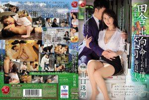 [JUL-326] 田舎に出向を命じられた僕は、営業をサボって女上司と毎日SEXしている―。 山口珠理 女上司 パンスト Mature Woman Kimura Hiroyuki 巨乳