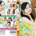 LPFD 275 120x120 - [LPFD-275] Misato Kawachi 河内美里 – 美少女伝説~みさとんのグアム日記~