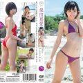 MMR AZ037 120x120 - [MMR-AZ037] 保田真愛 Mai Yasuda – She Loves You