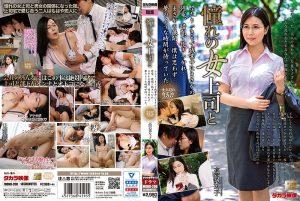 [MOND-200] 憧れの女上司と 高宮菜々子 Mimasaka Shun Affair 高宮菜々子 熟女 第一放送