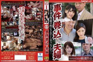 [NSPS-927] 事件に巻き込まれた夫婦 まさか妻が性欲の的にされてしまうなんて… ながえスタイル Sasahara Yuri Mature Woman Tomitake Taro ドラマ