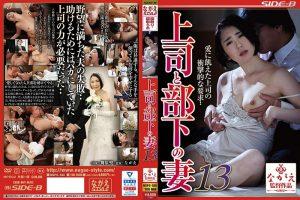 [NSPS-930] 上司と部下の妻13 舞原聖 Mature Woman Solowork Maikawa Sena Married Woman ながえSTYLE