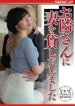 NSPS 932 256x362 - [NSPS-932] お隣さんに妻を貸しだしました 卯水咲流 Solowork Tomitake Taro Drama 単体作品 ながえスタイル