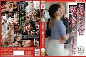 [NSPS-932] お隣さんに妻を貸しだしました 卯水咲流 Tomitake Taro Affair 富丈太郎 人妻 熟女