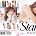 OME 282 120x120 - [OME-282] 寺田安裕香 Ayuka Terada – Start!
