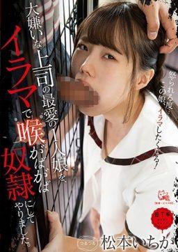 PIYO 088 256x362 - [PIYO-088] 大嫌いな上司の最愛の1人娘を、イラマで喉がばがば奴●にしてやりました。 松本いちか ロリ系 Ookami 松本いちか Matsumoto Ichika イラマチオ