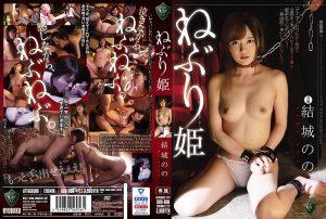 [RBD-988] ねぶり姫 結城のの 肉尊 凌辱 Yuuki Nono Nikuson 龍縛