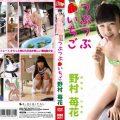 SBKD 0087 120x120 - [SBKD-0087] 野村苺花 Ichika Nomura – つぶつぶいちご
