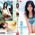 SBVD 0025 120x120 - [SBVD-0025] 長野せりな Serina Nagano – ぷにぷにっき