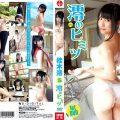 SBVD 0116 120x120 - [SBVD-0116] 柏木澪 Mio Katsuragi – みおの秘密