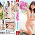 SBVD 0338 120x120 - [SBVD-0338] 田邊ゆな Yuna Tanabe – Junshin Kanojo 純真彼女