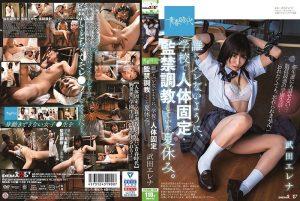 [SDAB-142] 誰にもバレないように、学校で人体固定・監禁調教していた夏休み。 武田エレナ 単体作品 青春時代 SODクリエイト Inoue Japan Beautiful Girl