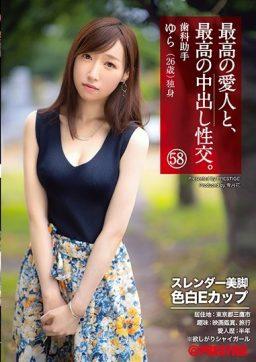 SGA 144 256x362 - [SGA-144] 最高の愛人と、最高の中出し性交。 58 スレンダー美脚色白Eカップ 素人 POV Minagawa Yuuna Amateur Creampie