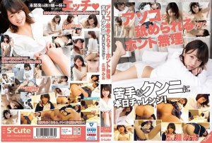 [SQTE-326] 『アソコを舐められるのはホント無理』苦手なクンニに本日チャレンジ! 広瀬みお Hirose Mio Cowgirl S-cute (s-cute) S-Cute クンニ