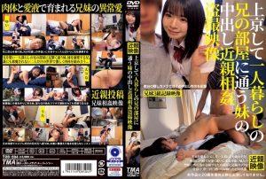 [T28-594] 上京して一人暮らしの兄の部屋に通う妹の中出し近親相姦盗撮映像 Beautiful Girl  美少女 近親相姦 盗撮