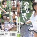 TSDV 41008 120x120 - [TSDV-41008] 北村ひとみ Hitomi Kitamura – ゆれる想い