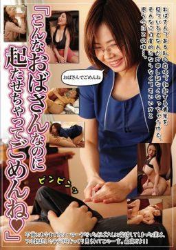 UMD 747 256x362 - [UMD-747] 「こんなおばさんなのに起たせちゃってごめんね◆」不覚にも今まではノーマークだったおばさんに発情してしまった僕は、フル勃起したチンポをじっくり見られてこの一言。最高かよ!! Iiyama Kaori Mature Woman 飯山香織 Akase Shouko 織田真子