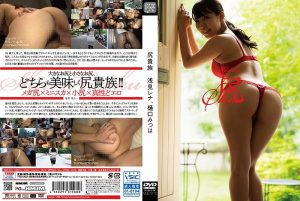 [VGD-210] 尻貴族 浅見レナ、樋口みつは Huge Butt Hmjm 巨尻 pornograph.tv Big Tits