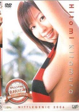 VPBF 12625 256x362 - [VPBF-12625] 北村ひとみ Hitomi Kitamura – 日テレジェニック2006 胸いっぱいの愛を