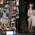 WZEN 037 120x120 - [WZEN-037] 追姦 WZEN-037 ワープエンタテインメント バイブ 鬼畜系 Urination Vibe