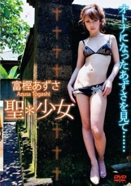 XAM 032 256x362 - [XAM-032] 富樫あずさ Azusa Togashi – 聖*少女