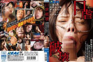 [XRW-918] 口虐破壊 イラマチオ K.M.Produce REAL (Real Works) Deep Throating Diran Tomimasu