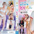 ZEUSFB 022 120x120 - [ZEUSFB-022] ギャル校C組1番 ともぴょん 鎌沢朋佳 (ブルーレイディスク) 鎌沢朋佳 芸能人  Blu-ray(ブルーレイ) Entertainer