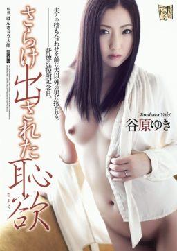 ADN 082 256x362 - [ADN-082] さらけ出された恥欲 谷原ゆき 単体作品 はんきゅう太郎 Otona No Drama 人妻 Hankyu Taro