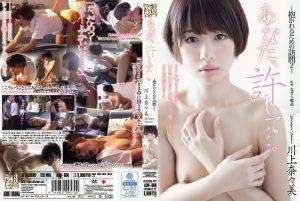 [ADN-086] あなた、許して…。-抱かれるための訪問2- 川上奈々美 Otona No Drama なぎら健造 人妻 Abuse 川上奈々美