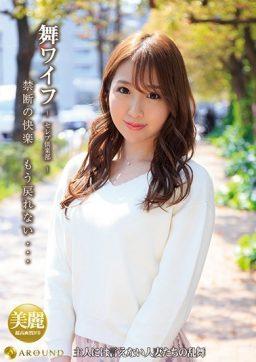 ARSO 20139 256x362 - [ARSO-20139] 舞ワイフ~セレブ倶楽部~ 139 Bride 黄色いヒョウ Around 花嫁、若妻 Kiiroi Hyou