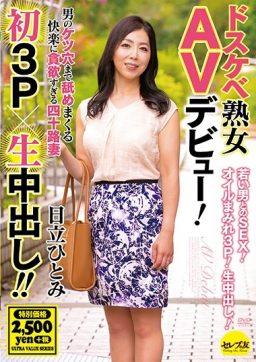CEAD 320 256x362 - [CEAD-320] ドスケベ熟女AVデビュー!初3P×生中出し!! 日立ひとみ Solowork Hitachi Hitomi Mature Woman Serebu No Tomo デビュー作品