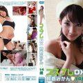 CPSKY 035 120x120 - [CPSKY-035] 朝倉みかん Mikan Asakura – コスプレDX 朝倉みかん 14歳