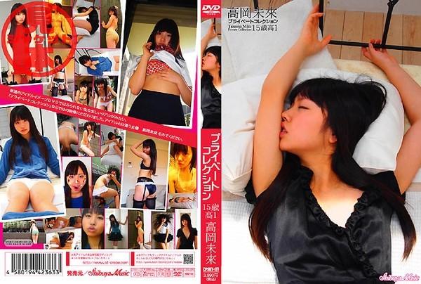 CPSKY 177 - [CPSKY-177] 高岡未來 Miku Takaoka – 15歳高1プライベートコレクション