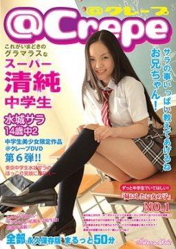 CPSKY 201 256x362 - [CPSKY-201] 水城サラ Sara Mizuki – 14歳中2 @クレープDVD VOL.6