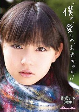 CPSKY 210 256x362 - [CPSKY-210] 香坂まや Maya Kousaka – 13歳中1「僕の、愛しの、まやちゃん!」