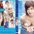 ENFD 4211 120x120 - [ENFD-4211] 宮内知美 Tomomi Miyauchi – あいしてる!?