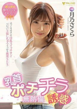 FSDSS 103 256x362 - [FSDSS-103] 乳首ポチチラ無防備誘惑 月乃さくら Solowork 女教師 Female Teacher Other Fetish Tsukino Sakura
