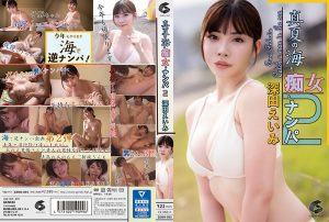 [GENM-055] 真夏の海と痴女とナンパ2 深田えいみ Solowork Reserved Role 痴女 3P ハメ撮り