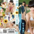 IMBD 388 120x120 - [IMBD-388] 竹下美羽 Miu Takeshita – 夏少女 竹下美羽 Part3